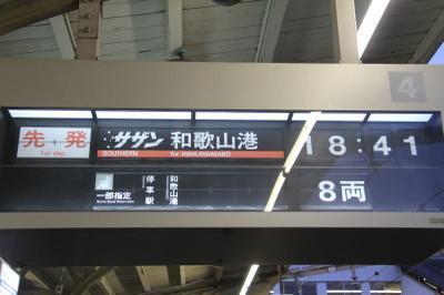 120814wakayama92