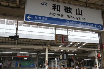 120815wakayama01