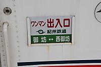 120815wakayama53a