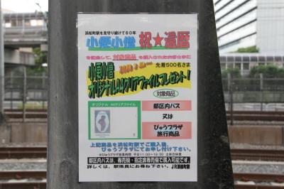120930hamamatsuchokozo04