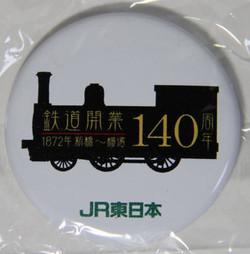 121014tetsudo140th03