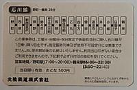 1209hokuriku0216b
