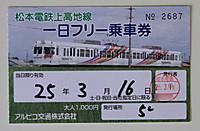 130316seishun261a