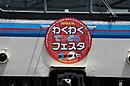 130518chichibu08c