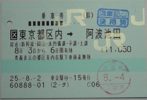 1308shikoku01035b