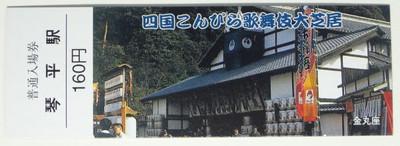 1308shikoku01041a