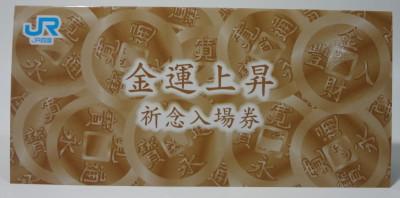 1308shikoku01041b