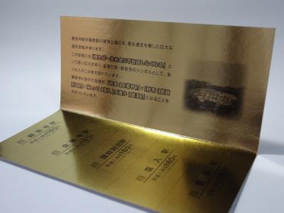 1308shikoku01041c