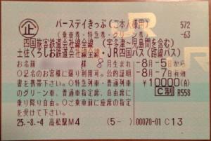 1308shikoku01072