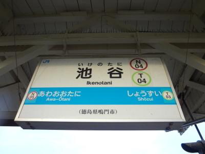1308shikoku01083