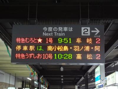 1308shikoku02021