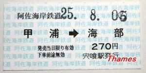 1308shikoku02026_2