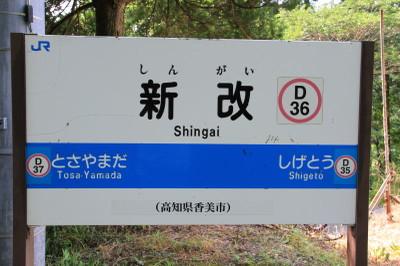 1308shikoku03081