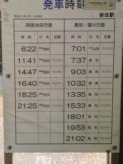 1308shikoku03085c_2