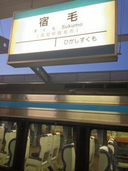 1308shikoku03098a