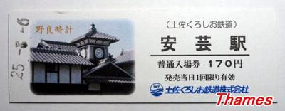 1308shikoku03079_2