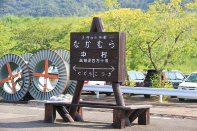 1308shikoku04021
