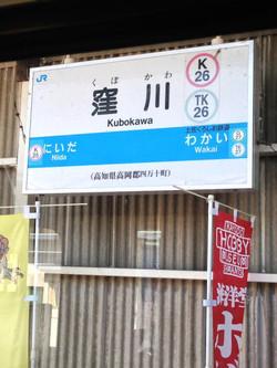 1308shikoku04031