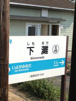 1308shikoku04064