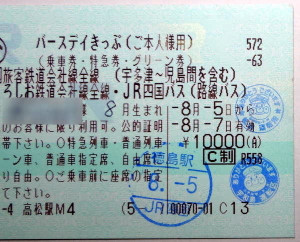 1308shikoku04095