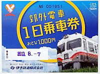 1308shikoku04096a
