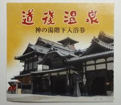 1308shikoku05058