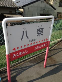 1308shikoku06032