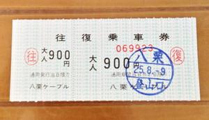 1308shikoku06035