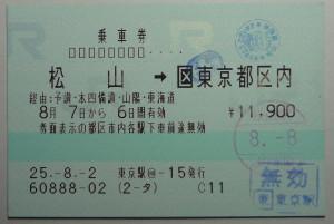 1308shikoku06166