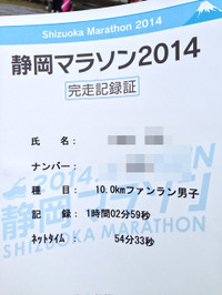140301shizuoka07