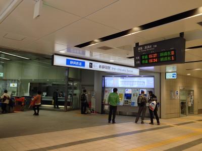 140301shizutetsu11