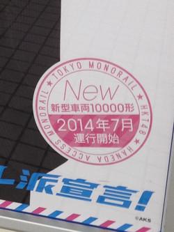 140719monorail02