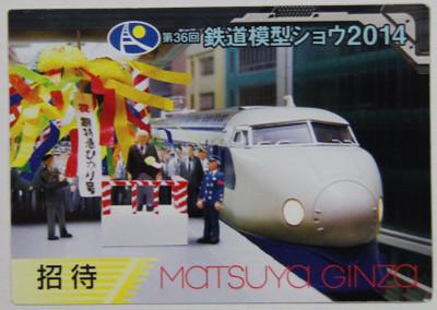 140803matsuya01