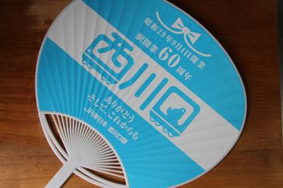 140830nishikawaguchi01