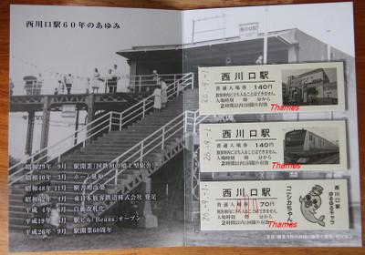 140830nishikawaguchi05