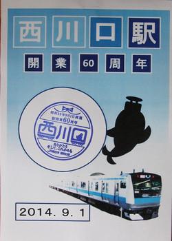 140830nishikawaguchi06