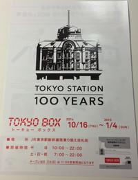 141021tokyobox01