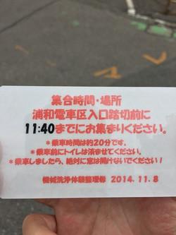141108urawa03_2