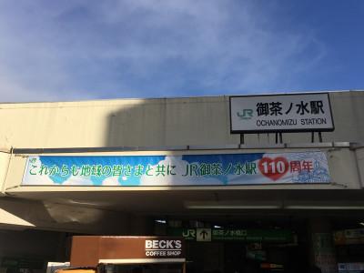 141213ochanomizu01