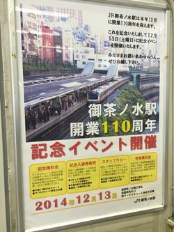 141213ochanomizu02