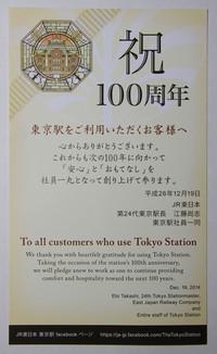 141220tokyo100th04