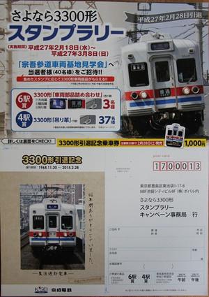 150228keisei330011