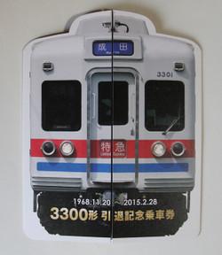 150228keisei330021