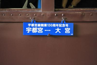 150719utsunomiya130th02
