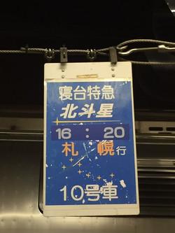 150809hokutosei02