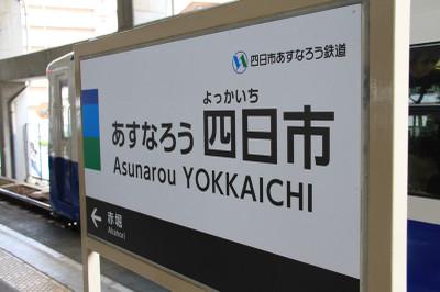 150927yokkaichi01