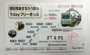 150927yokkaichi22
