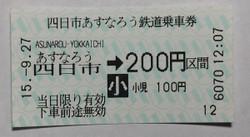 150927yokkaichi23
