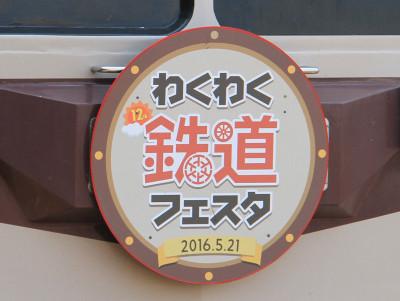 160521chichibu00