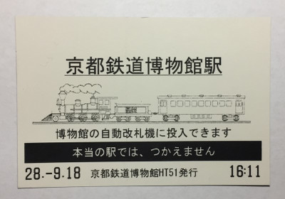 160918kyoto36